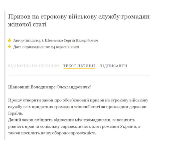 Глас народу: десять найдивніших петицій Президенту України - фото 10