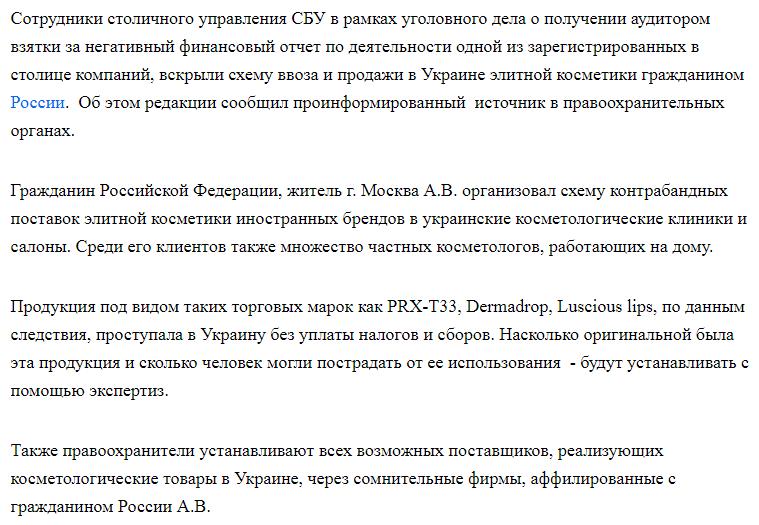 У Верховній Раді відреагували на контрабандний скандал із VIP-косметикою для бомонду - фото 3