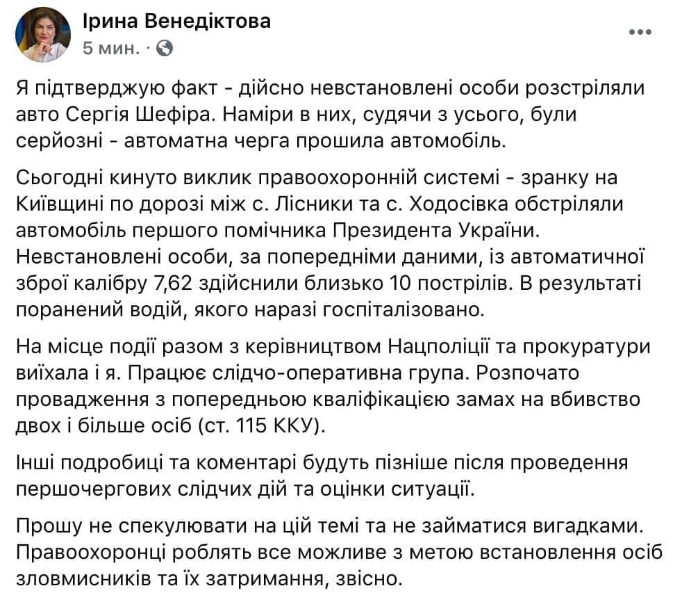 Арахамия рассказал, в каком состоянии находится после нападения Сергей Шефир - фото 2