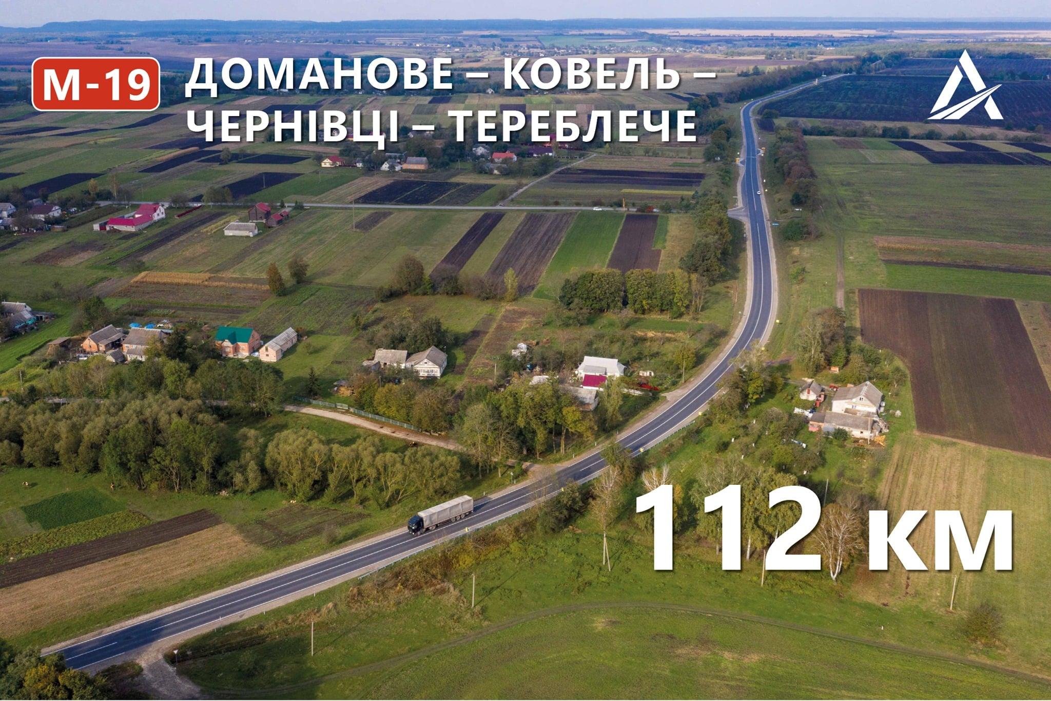 Фото ТОП-5 дорог Украины, которым в этом году реально повезло - фото 2