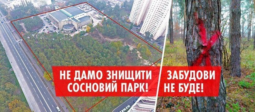Киевсовет не указ: Интергал-Буд пытается начать строительство на месте парка на Жмаченко, 20 - фото 3