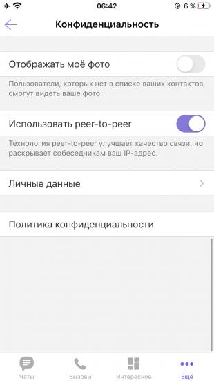 Сім секретних функцій Viber, про які не всі знають - фото 5