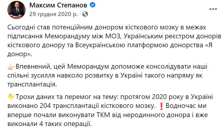Год в министерском кресле: пять достижений и провалов Максима Степанова - фото 2