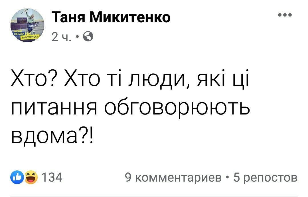 Убитая Эрика и детские анкеты: соцсети не унимаются из-за народного опроса Зеленского - фото 14