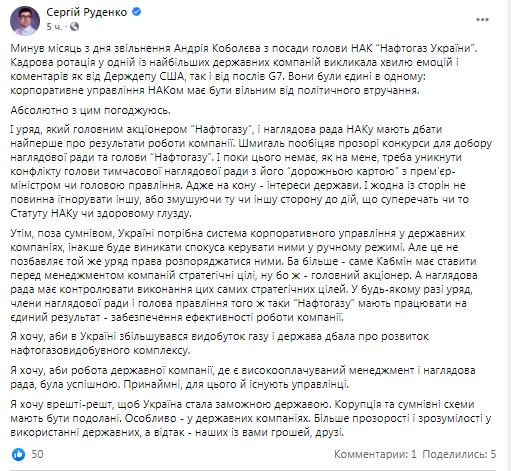 """Правительство, как главный акционер, и набсовет """"Нафтогаза"""" должны заботиться о результатах работы компании, - Руденко - фото 2"""