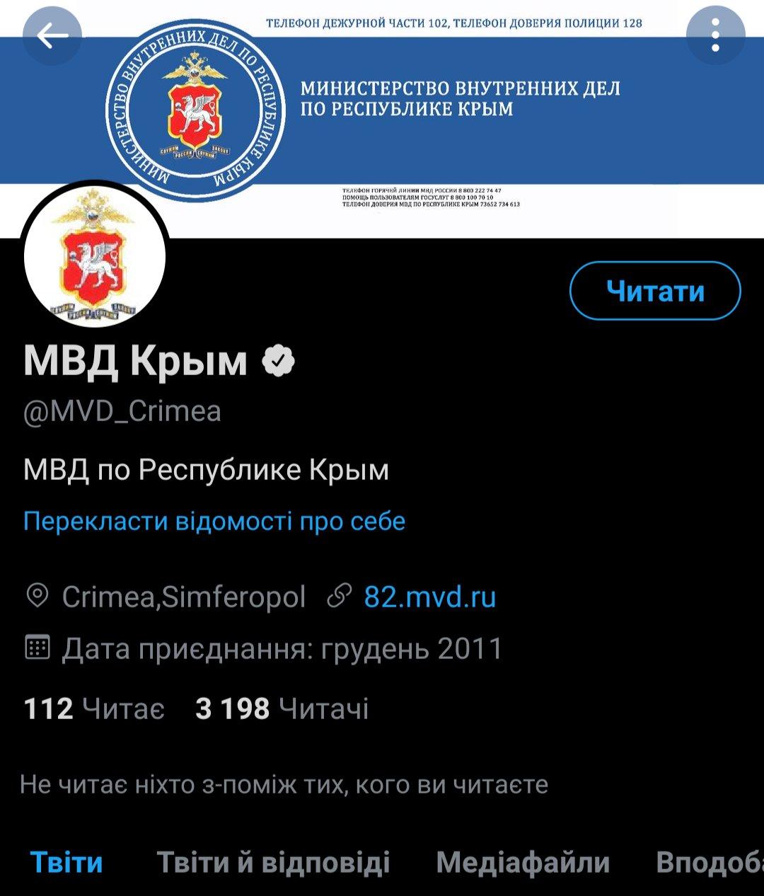 Чей Крым: Twitter дважды верифицировал российское МВД в Крыму - фото 2