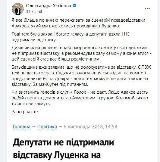 Псевдо-отставка. Правоохранительный комитет Верховной Рады не поддержал увольнение Авакова - фото 2