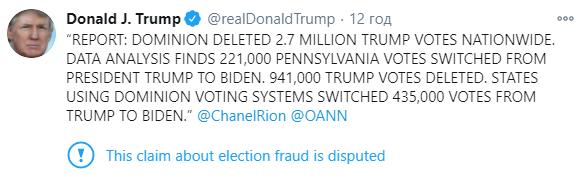 Трамп сообщил о краже 2,7 миллиона голосов - фото 2