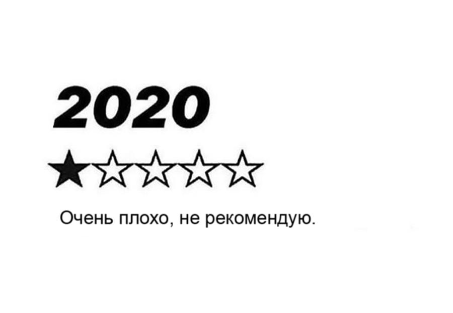 Лучшие мемы уходящего 2020 года - а напоследок улыбнитесь - фото 17