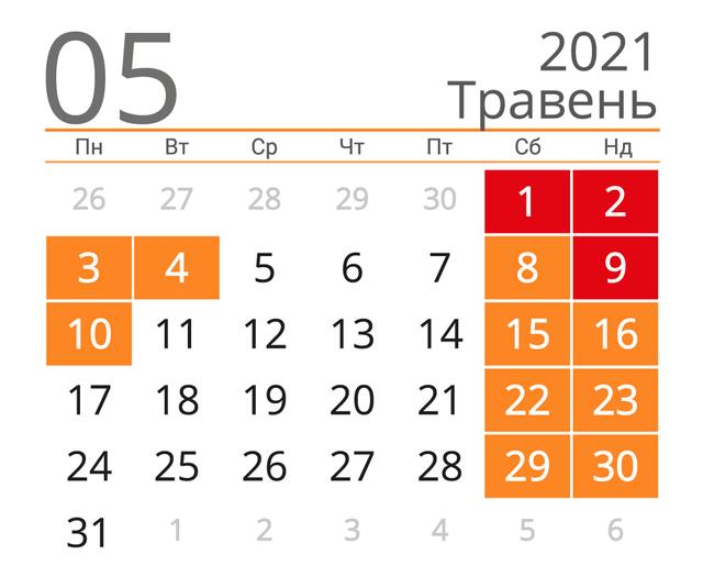 Скільки днів українці відпочиватимуть у травні: календар вихідних - фото 2