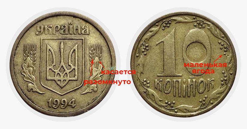 За 10 копеек могут заплатить несколько тысяч: как отличить редкую монету (фото)  - фото 2