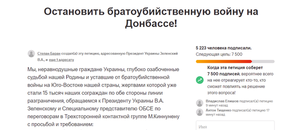 Украинцы создали петицию, в которой просят Зеленского и ОБСЕ остановить войну на Донбассе - фото 2