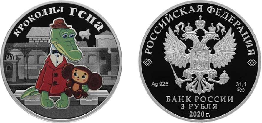 У Росії в оборот випустили монети із зображенням героїв відомого радянського мультсеріалу - фото 2