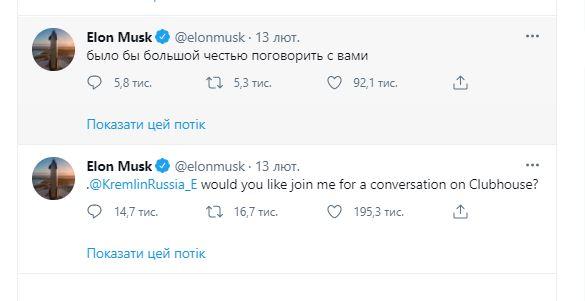 В Кремле назвали «недоразумением» приглашение Путину от Маска в Clubhouse - фото 2