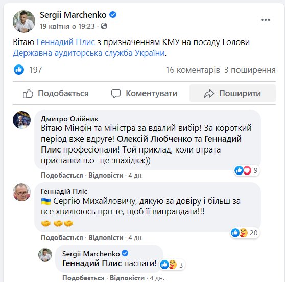 Геннадий Плис: человек Иванющенко, креатура Марченко или помощник Кличко - фото 2