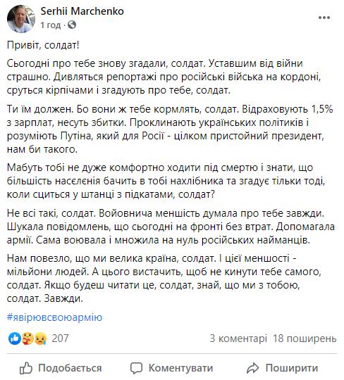 """""""Я вірю в свою армію"""": украинцы активно поддержали новый флешмоб (ФОТО) - фото 3"""