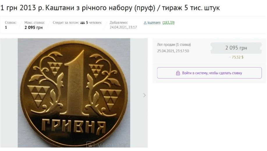 Українці продають сучасні копійки за тисячі гривень: які монети шукати (фото) - фото 4