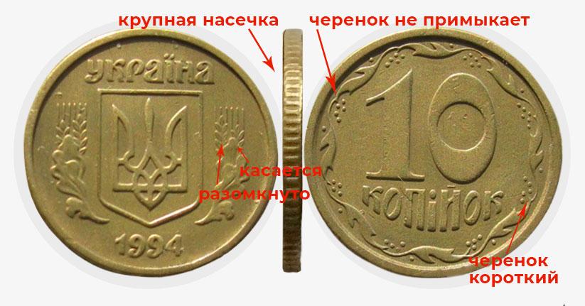 За 10 копеек могут заплатить несколько тысяч: как отличить редкую монету (фото)  - фото 3