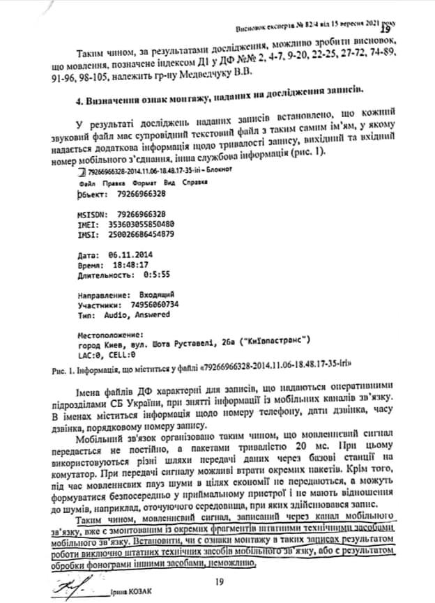 Кузьмін: експерт СБУ визнав, що записи розмов Медведчука змонтовані - фото 2