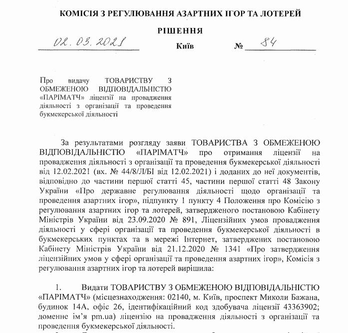 В Україні вперше видали ліцензію онлайн-букмекеру - фото 2
