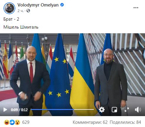 Український прем'єр «знайшов» у ЄС «брата-близнюка»: Мережа бурхливо обговорює фото Шмигаля і Мішеля - фото 5