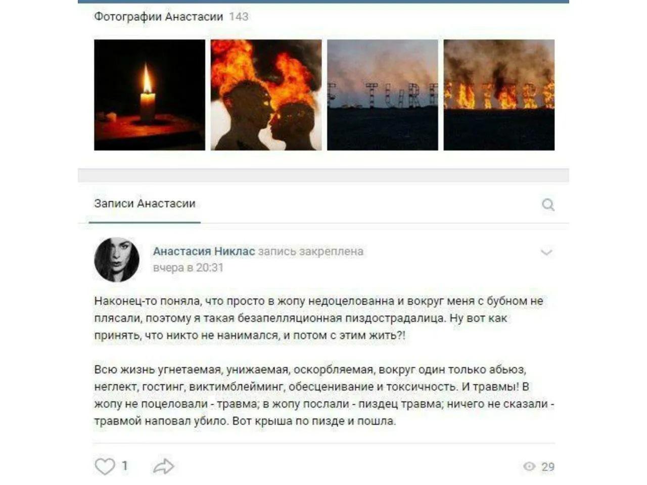 Самосожжение в Запорожье: девушка была красавицей и жаловалась на абьюз (ФОТО) - фото 2