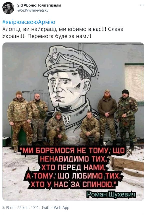 """""""Я вірю в свою армію"""": украинцы активно поддержали новый флешмоб (ФОТО) - фото 12"""