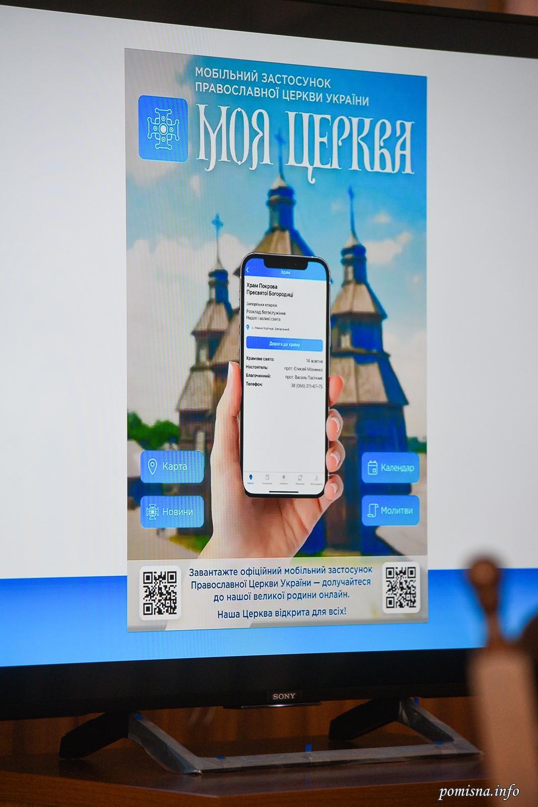 """Мобільний застосунок """"Моя Церква"""": чим він корисний для вірян - фото 3"""