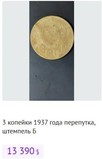 Монеты времен СССР можно продать за тысячи долларов: как выглядит мелочь (ФОТО)  - фото 2