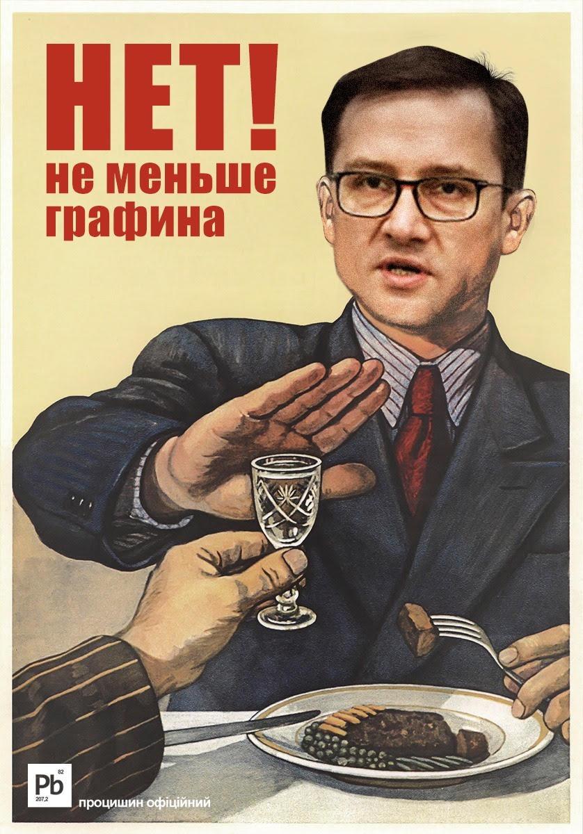 Слуга народа Трухин обвинил экс-министра финансов и экс-советника Ермака в алкоголизме - фото 2