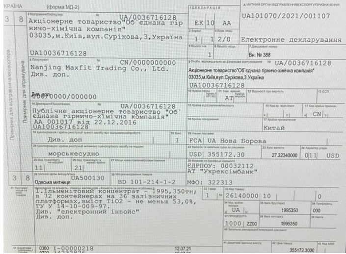Проросійська Stork International GmbH замінила IMMCO Кучука на ОГХК - фото 4