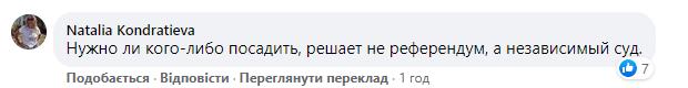 Дубинский предложил тему для первого референдума - фото 4