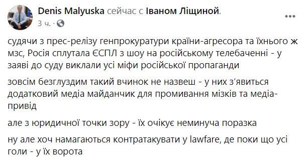 Росія сплутала ЄСПЛ з шоу на росТВ - очільник Мін'юсту про позов РФ проти України - фото 2