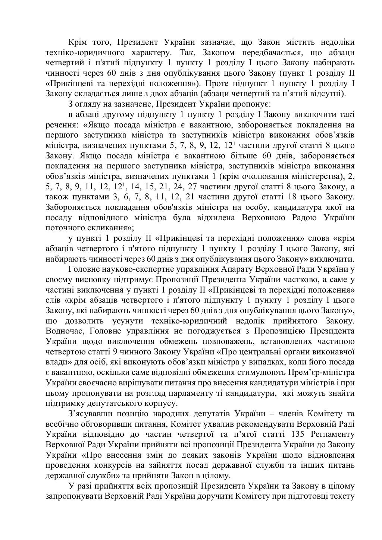 Возвращение конкурса на госдолжности: почему Зеленский ветировал закон - фото 3