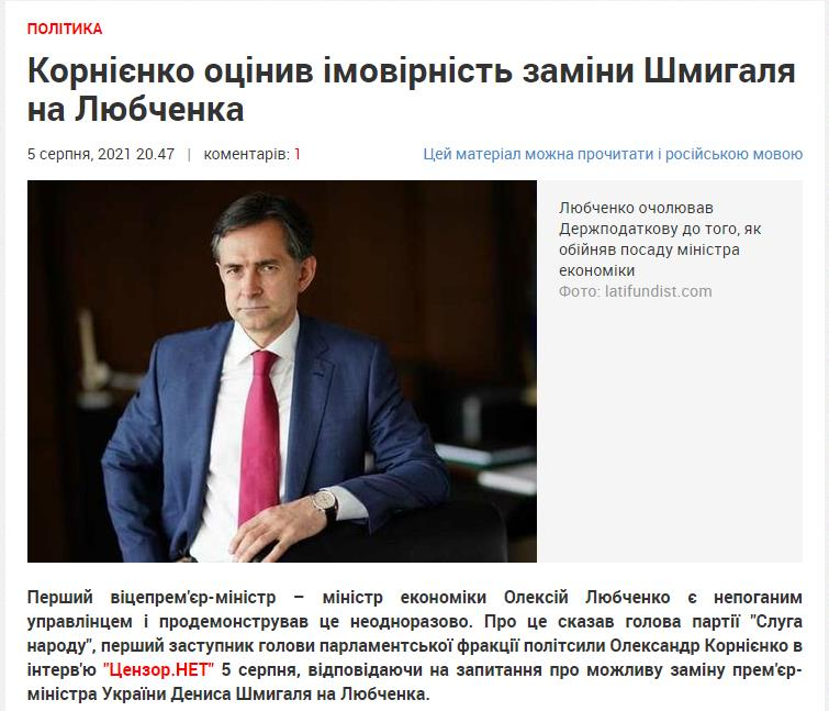 """Министр Любченко отвлекает внимание от возможных """"скруток"""" - фото 5"""