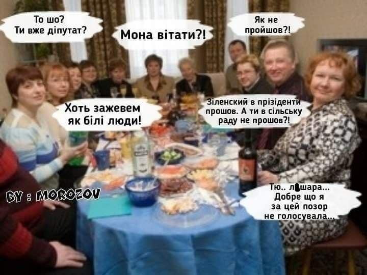 """""""Гена, ты тут?"""": реакции украинцев на выборы в фотожабах - фото 6"""