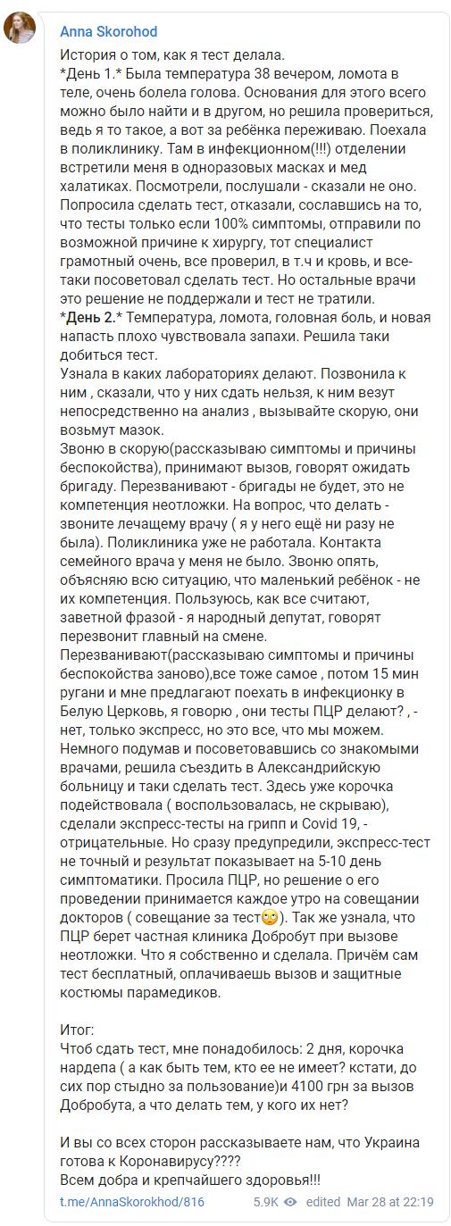 Анна Скороход – первый бунтовщик со «Слуги народа» - фото 2