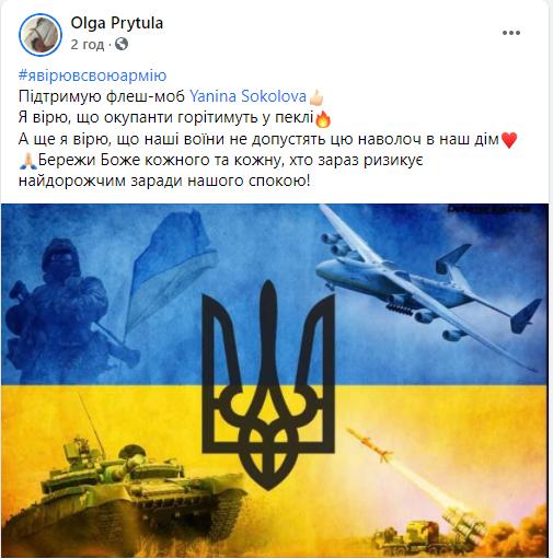 """""""Я вірю в свою армію"""": украинцы активно поддержали новый флешмоб (ФОТО) - фото 8"""