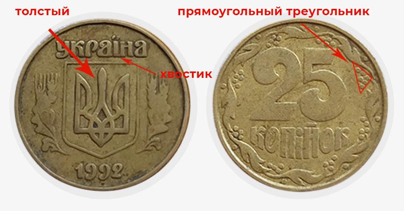 В Украине 25 копеек могут купить за несколько тысяч гривен: как выглядят ценные монеты (ФОТО)  - фото 3