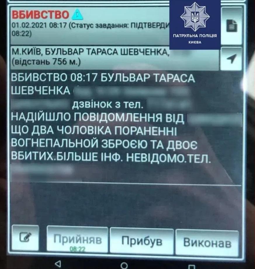 Заминирование и убийство: киевлянин отомстил отелю за негостеприимство - фото 3
