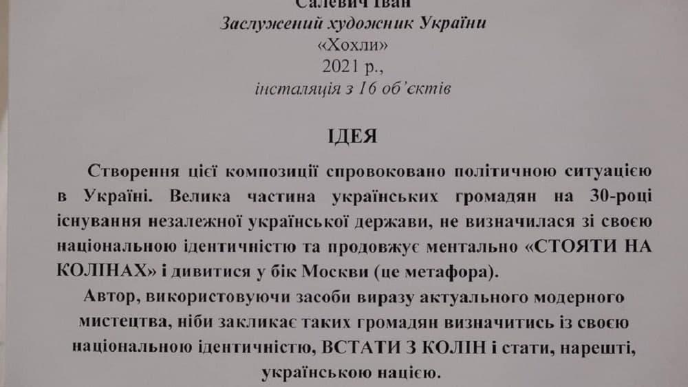 На колінах і з прапором РФ: чому СБУ допитувала художника з Чернівців (ФОТО) - фото 2