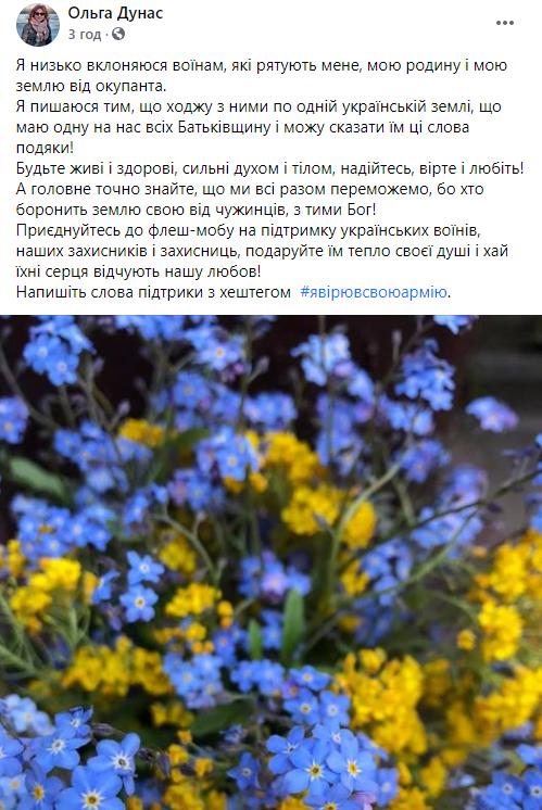 """""""Я вірю в свою армію"""": украинцы активно поддержали новый флешмоб (ФОТО) - фото 4"""