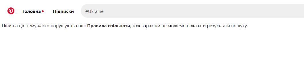 Известная соцсеть заблокировала в поиске слово Ukraine: причины - фото 3