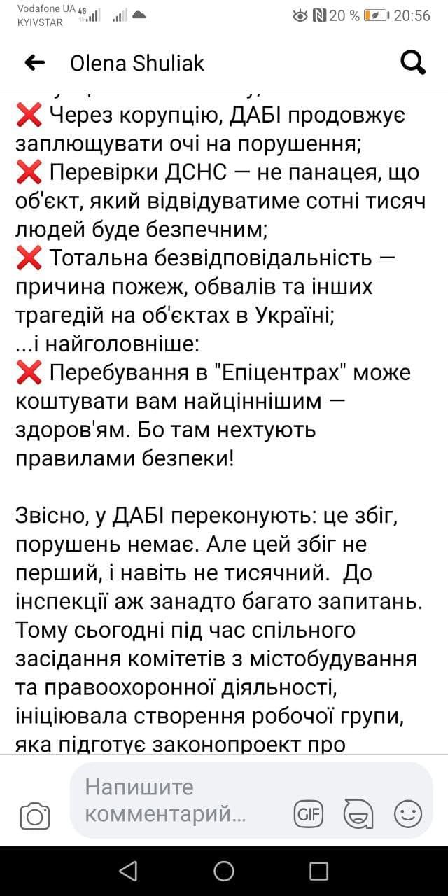 Сгоревший «Эпицентр» на Николаевщине не был введен в эксплуатацию - нардеп - фото 4