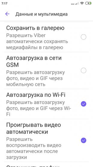 Сім секретних функцій Viber, про які не всі знають - фото 11