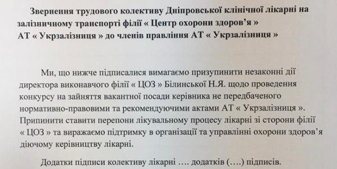 Банкротство и ликвидация: почему медики «Укрзализныци» протестуют против реформ главы ЦОЗ Белинской - фото 4