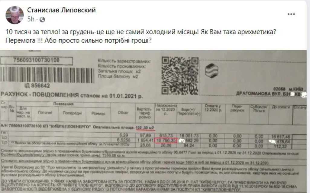 Платежка за отопление больше 10 тысяч: как украинцы реагируют на рост тарифов  - фото 2