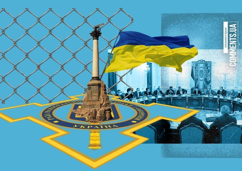 СНБО принял проект стратегии деоккупации Крыма, но он до сих пор не опубликован