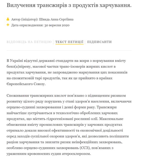 Глас народу: десять найдивніших петицій Президенту України - фото 4