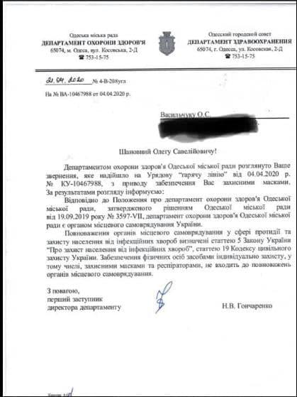 Бесплатные маски в Украине: что говорит законодательство и можно ли добиться его выполнения - фото 5
